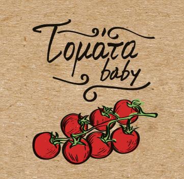 Τομάτα Baby σε τσαμπί - Lucia's Farm
