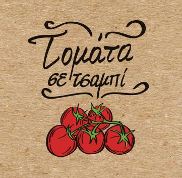 Τομάτα σε τσαμπί - Lucia's Farm