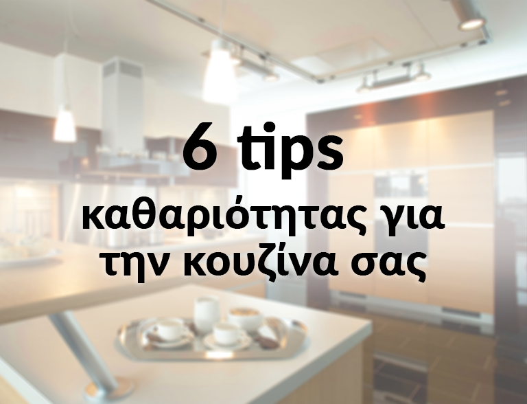 tips καθαριότητας